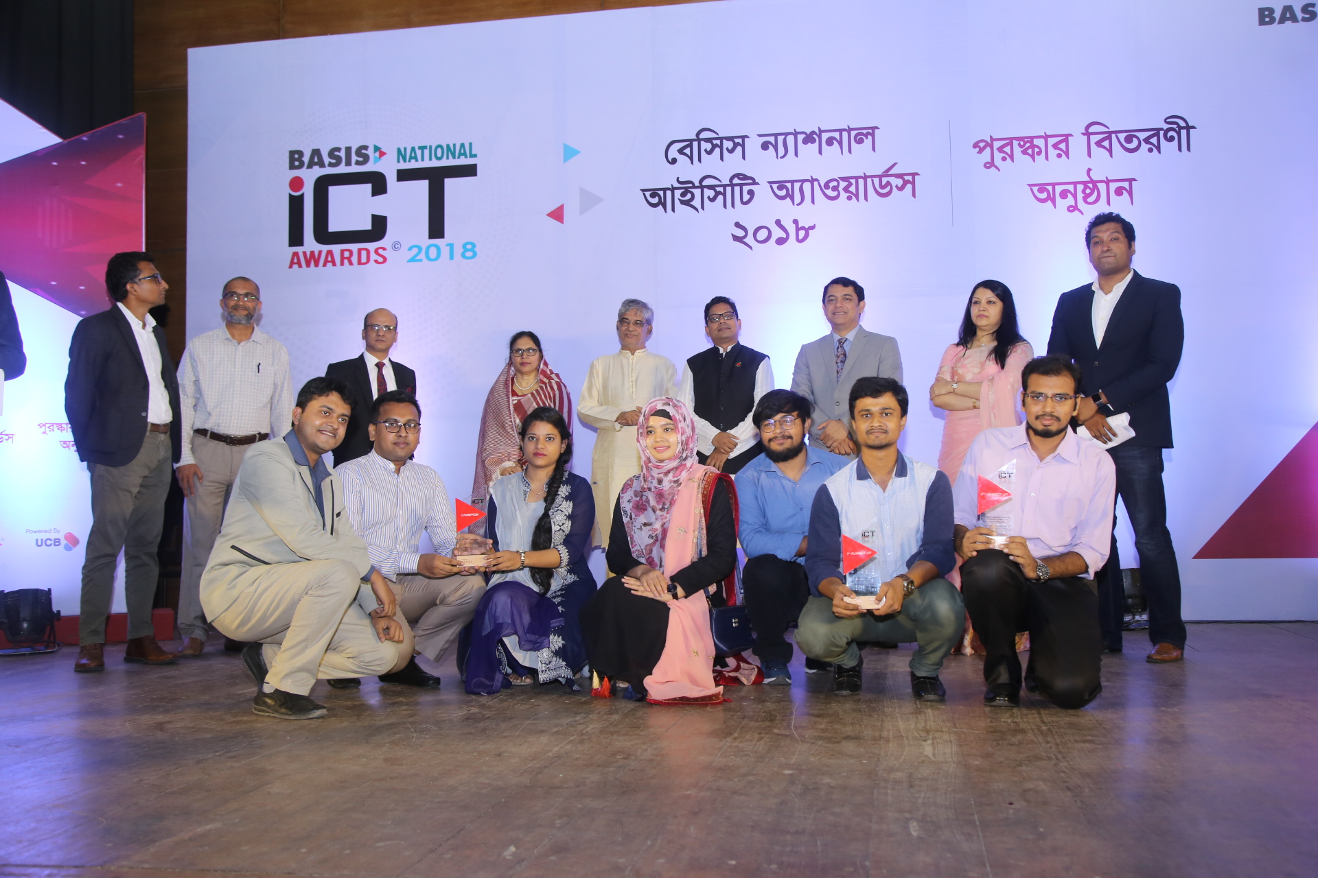 BASIS National ICT Awards 2018- Award Ceremony